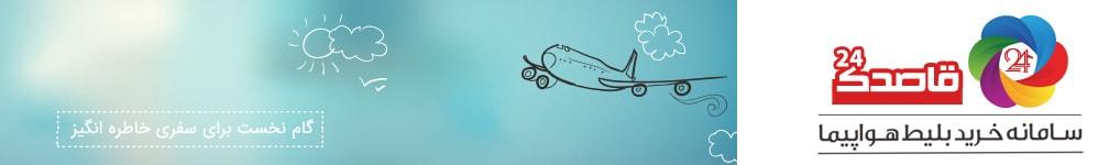 رزرو بلیط هواپیما - قاصدک 24