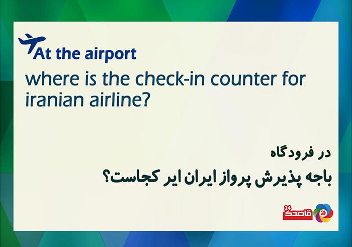 سوالات متداول در فرودگاه به انگلیسی