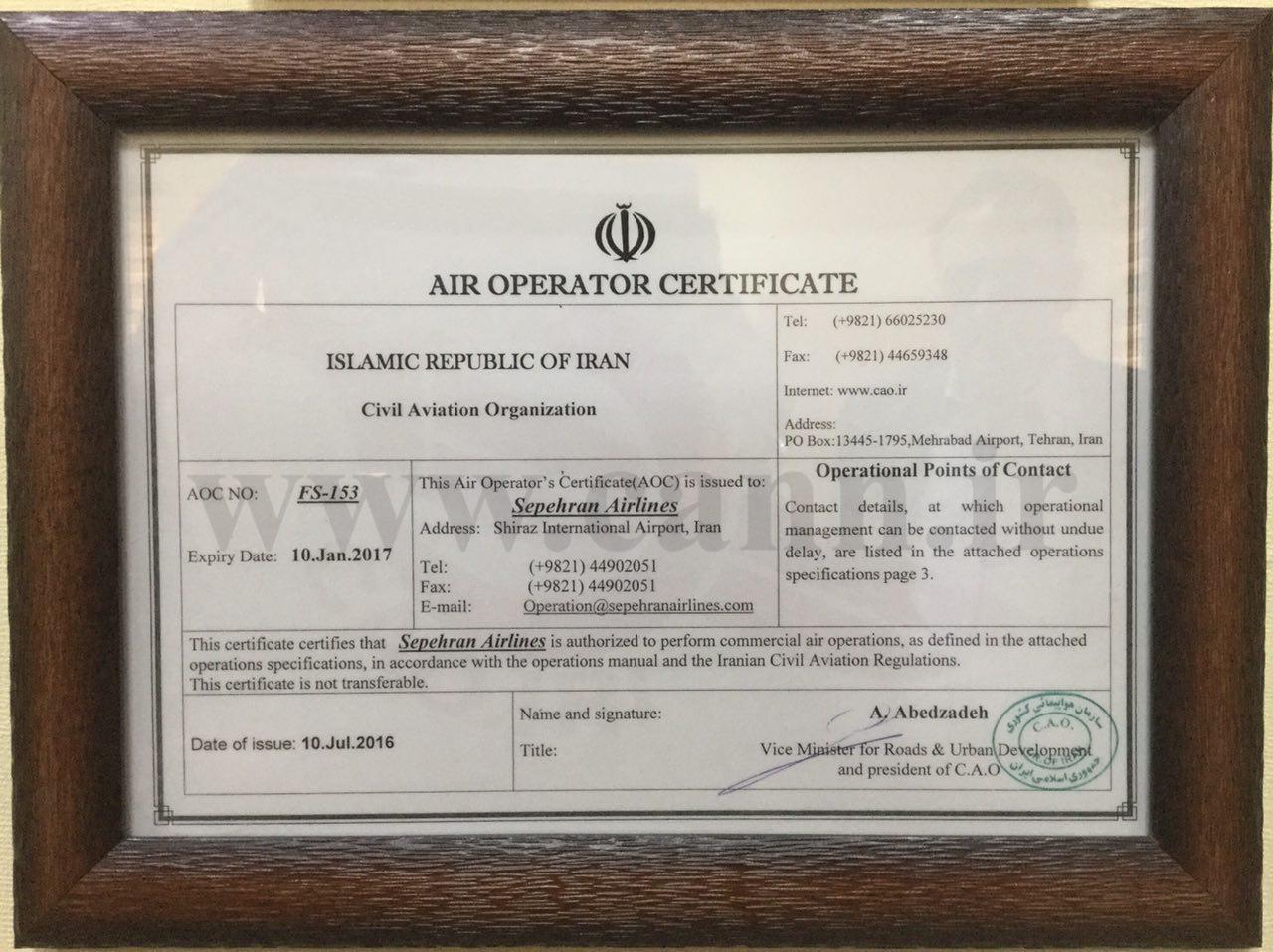 گواهینامه هواپیمایی سپهران