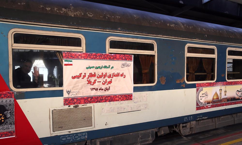 قطار تهران کربلا- چگونه برای سفر در اربعین آماده شویم؟