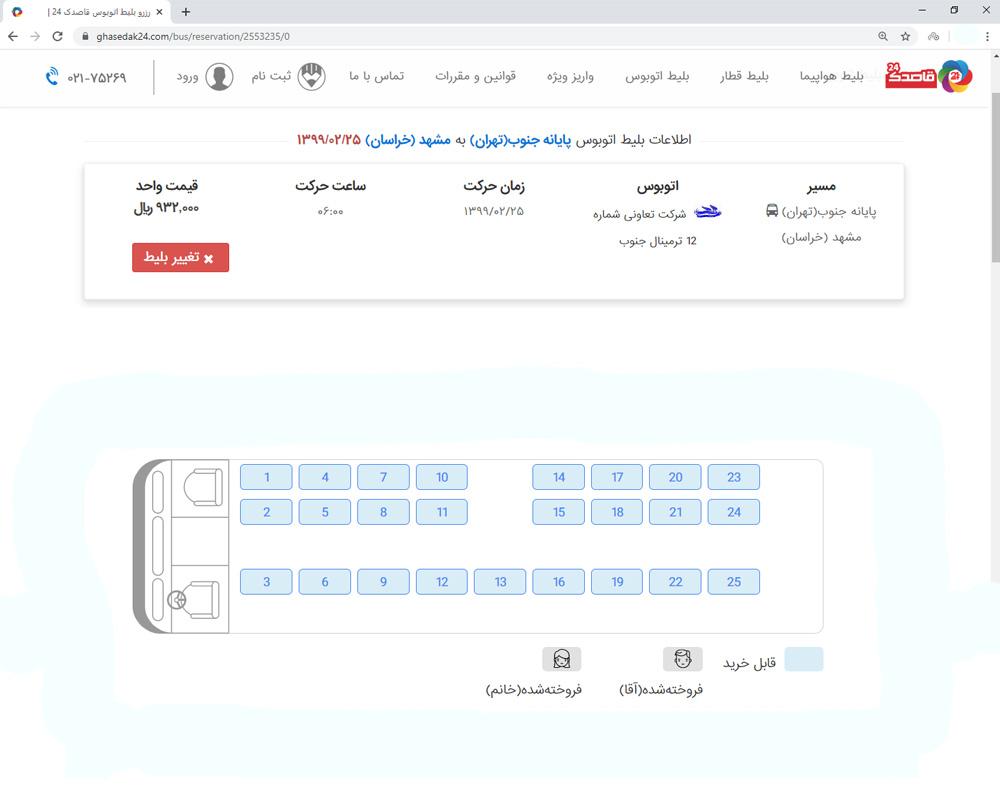 انتخاب صندلی در خرید اینترنتی بلیط اتوبوس