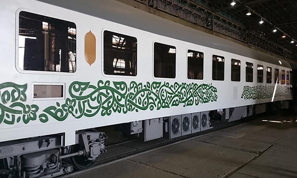 قطار فدک