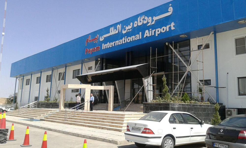 فرودگاه پیام