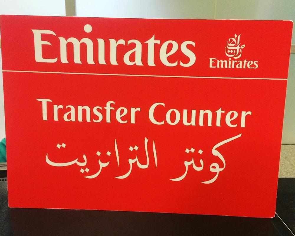 کانتر ترانزیت هواپیمایی امارات