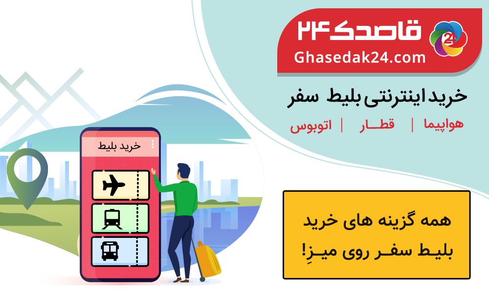 اپلیکیشن خرید بلیط سفر قاصدک 24، اپلیکیشن های مورد نیاز در سفر به کربلا
