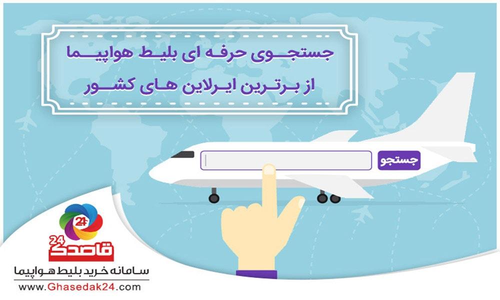 بلیط هواپیما رشت در قاصدک 24