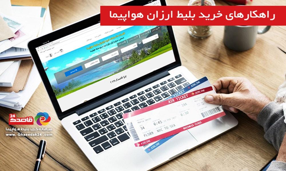 خرید اینترنتی بلیط هواپیما پاریس در قاصدک 24