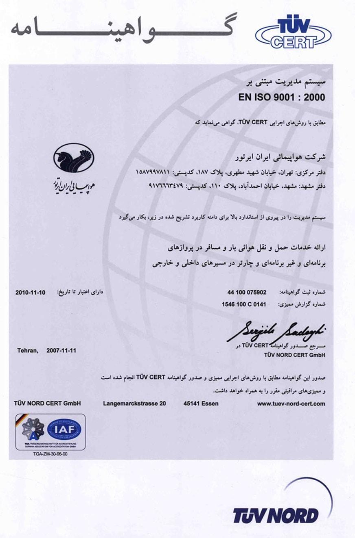 گواهینامه ایران ایرتور