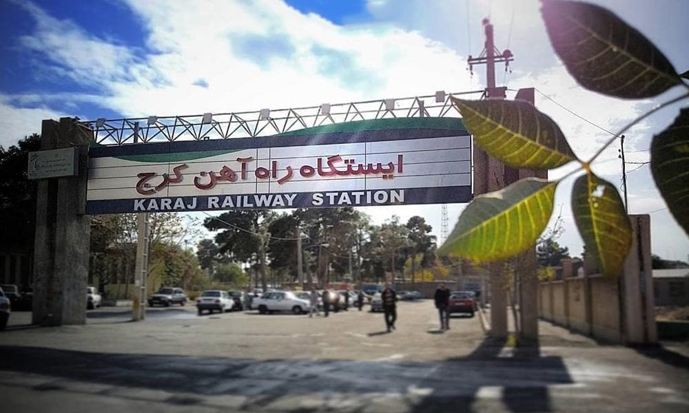 ایستگاه راه اهن کرج