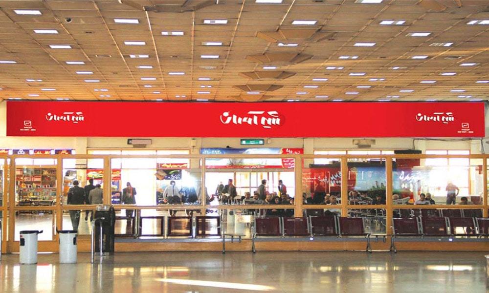 خدمات تشریفات اختصاصی فرودگاه مهرآباد