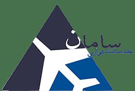 خدمات هواپیمایی سامان