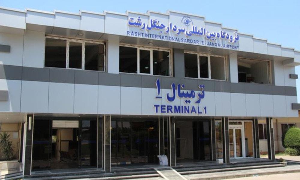 فرودگاه سردار جنگل رشت
