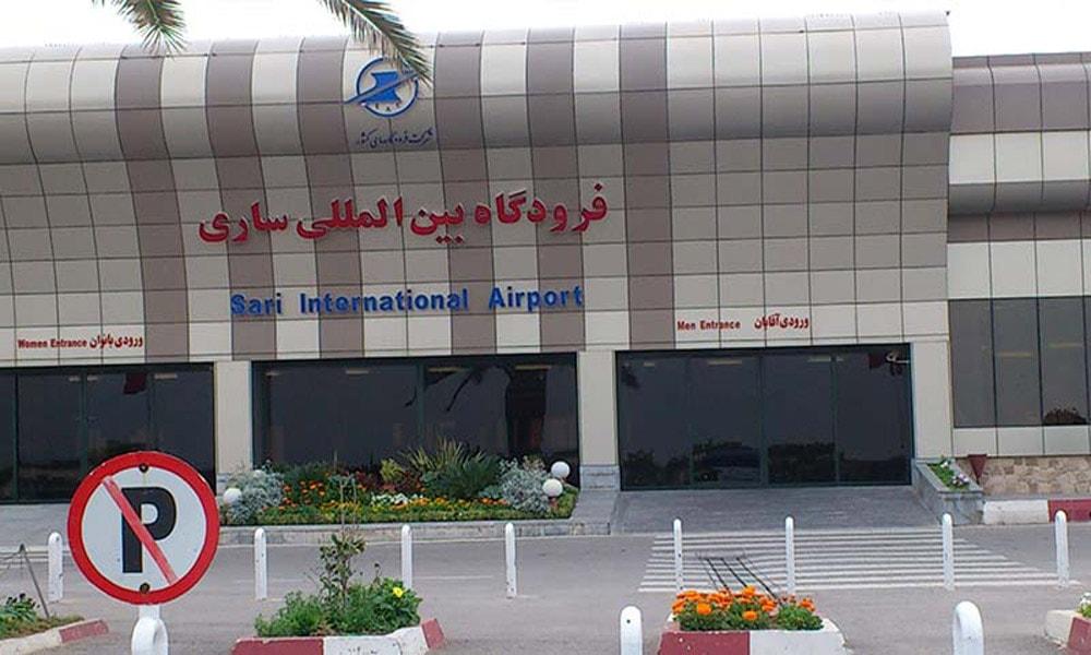 فرودگاه بین المللی ساری