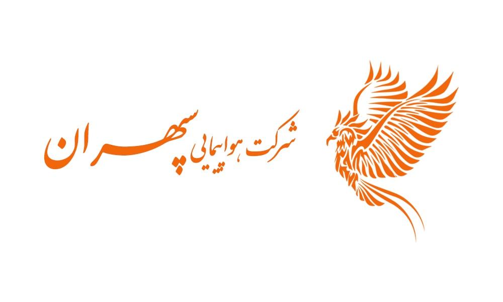 لوگوی شرکت هواپیمایی سپهران