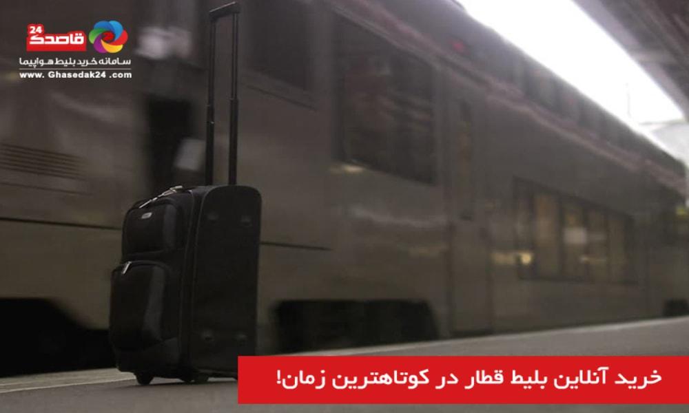 رزرو بلیط قطار ساری در قاصدک 24