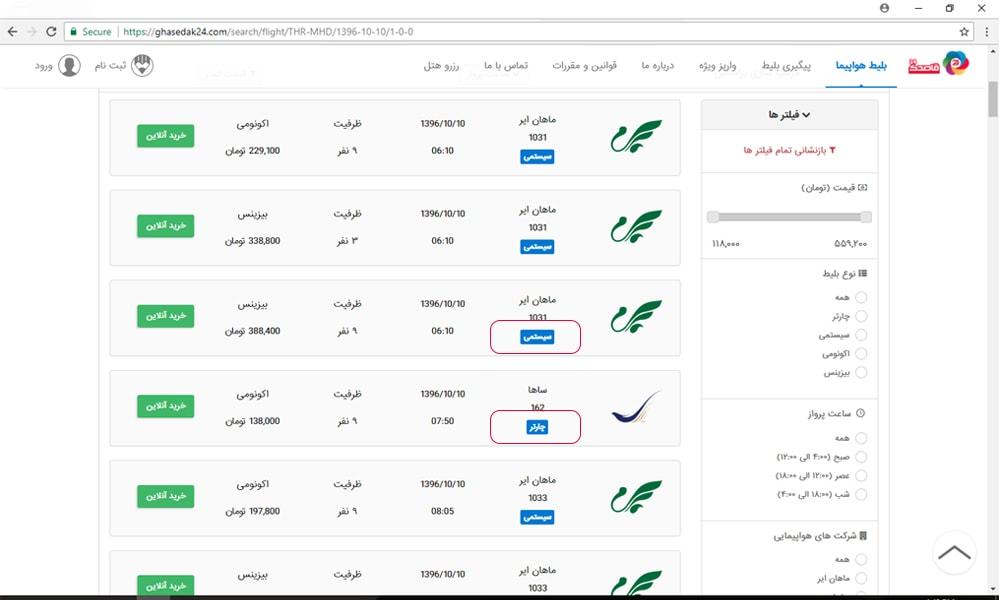 انواع پروازهای هواپیمایی کشور